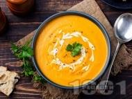 Витаминозна крем супа с тиква, моркови, лук и готварска сметана